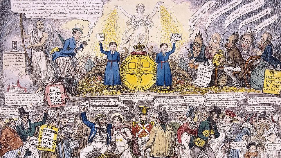 Первые лотереи начали проводить в Европе еще в XVI веке