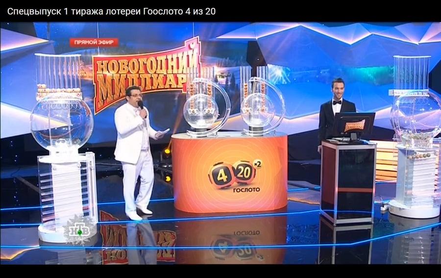 """Первый тираж лотереи """"Гослото """"4 из 20"""""""