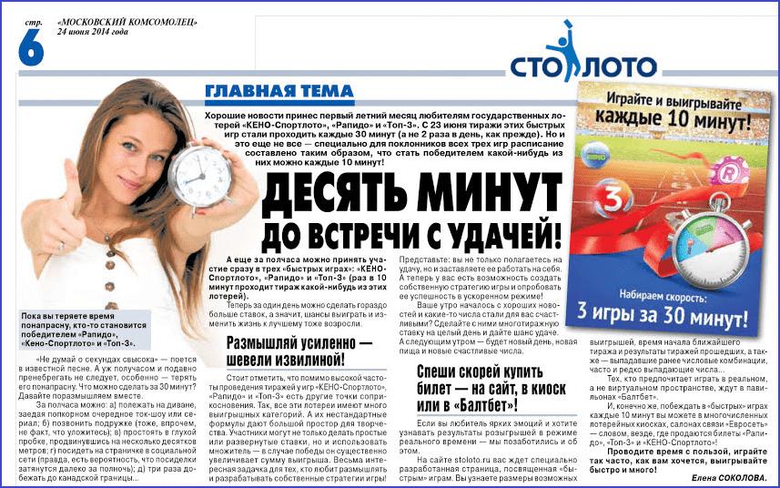 Рекламная статья в МК, 2014 год