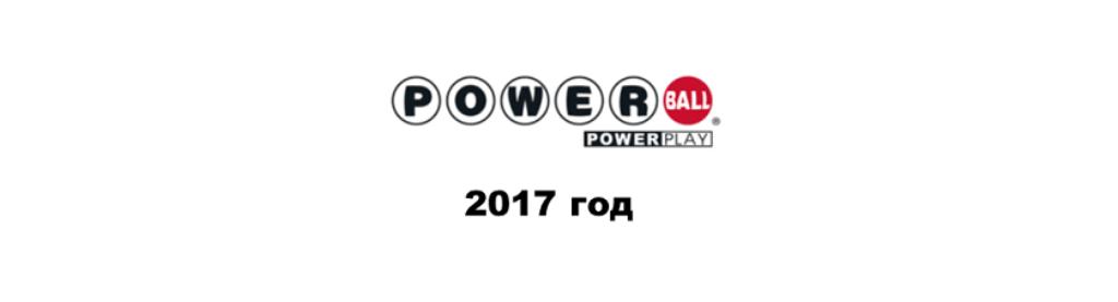 Лотерея PowerBall, 2017 год