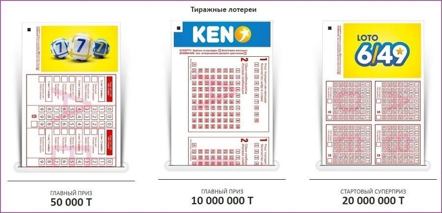 Три новые тиражные лотереи Казахстана