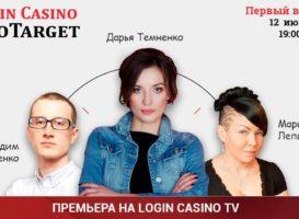 Премьера лета на Login Casino TV: новая программа «InfoTarget»