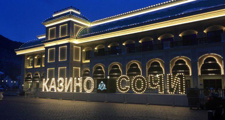 «Казино Сочи» — самое посещаемое в Краснодарском крае