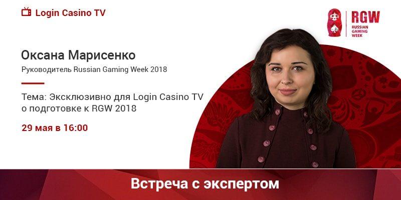 Руководитель Russian Gaming Week 2018 Оксана Марисенко