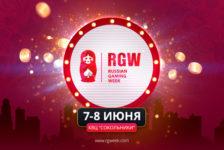 Russian Gaming Week 2018