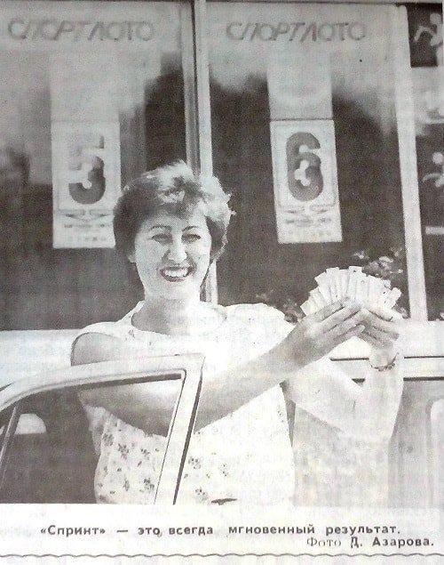 Реклама лотереи Спринт в газете Советский спорт