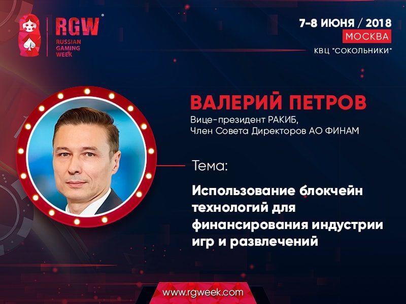Крупнейший российский эксперт по блокчейну выступит на RGW Moscow