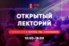 лекторий RGW 2018