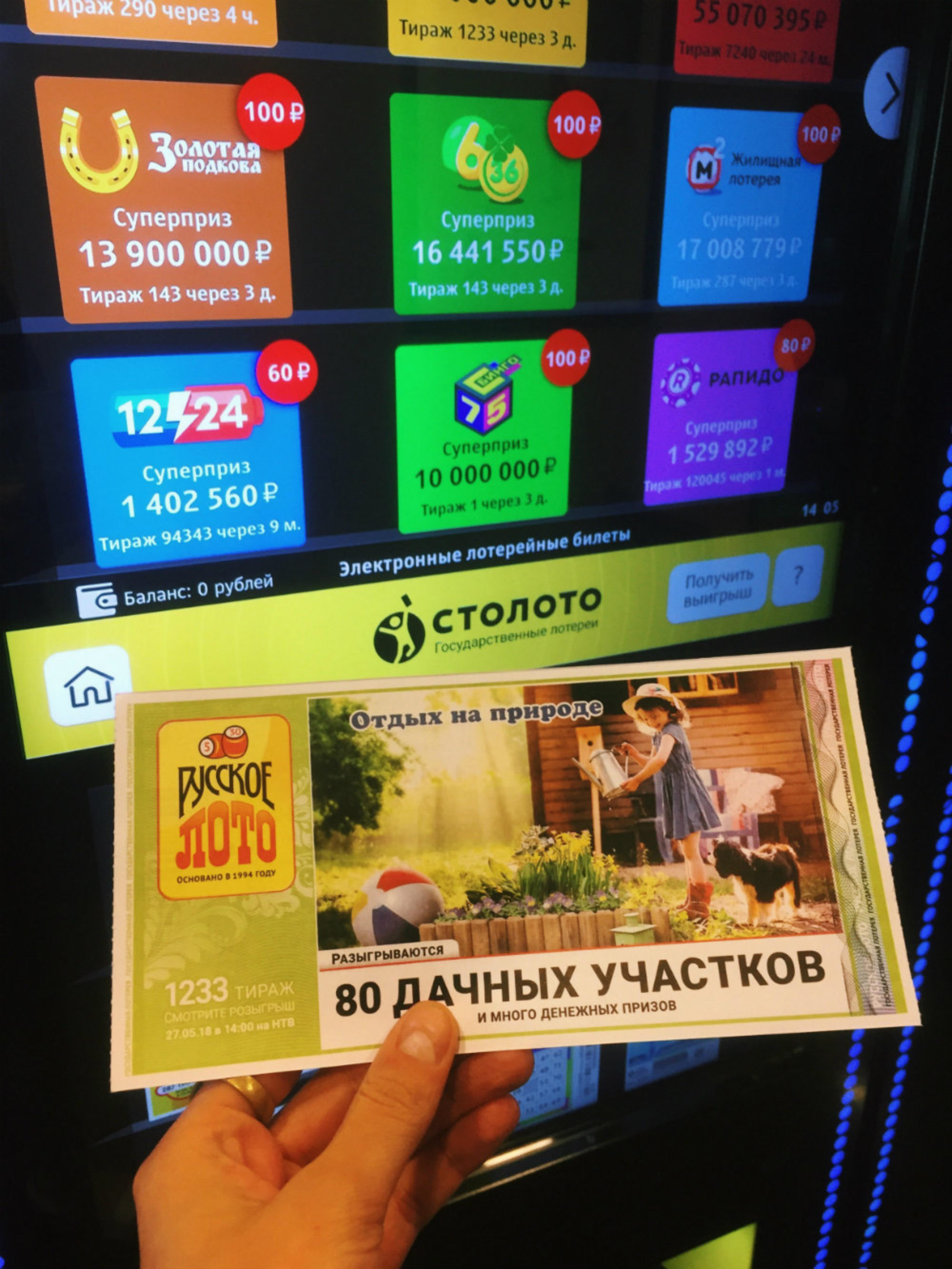 автомат моментальная лотерея