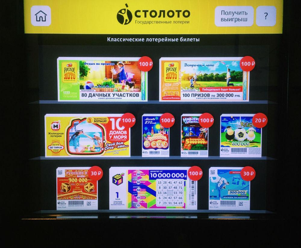 Вендинговый автомат по продаже лотерей