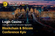 Login Casino выступит медиапартнером Blockchain & Bitcoin Conference