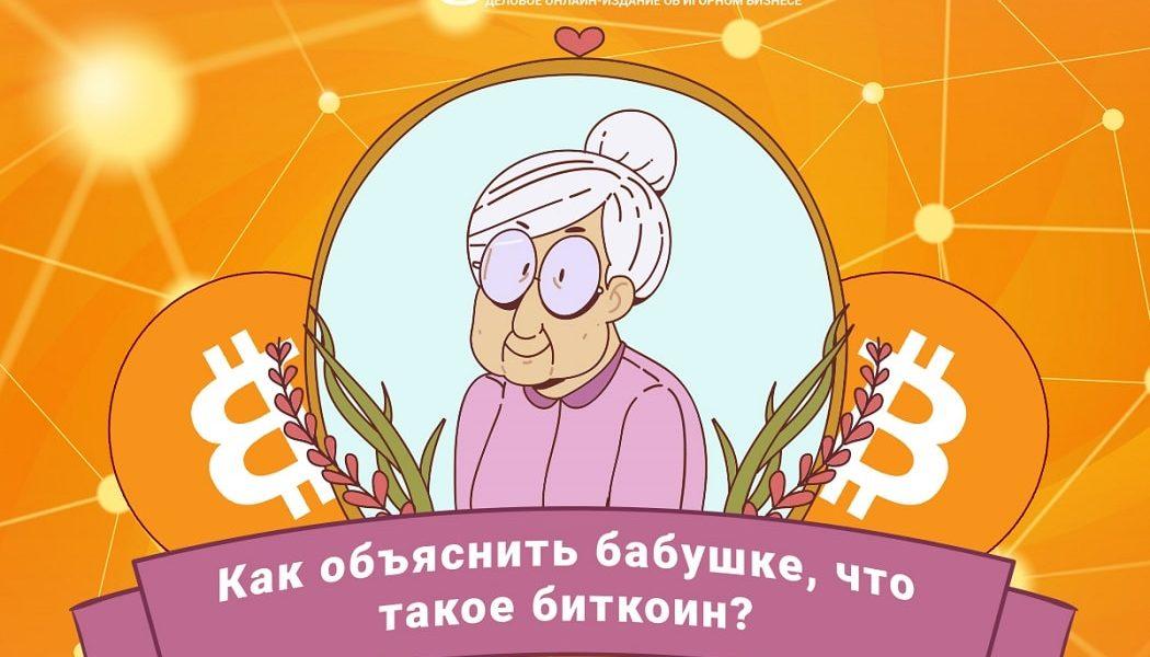Как объяснить бабушке, что такое биткоин