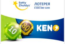 «Урожайный» тираж игры «KENO»