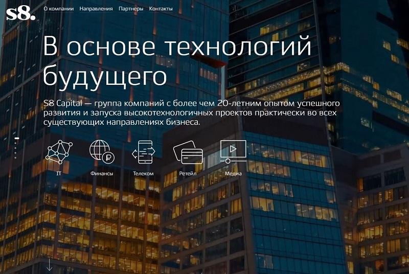 Скрин сайта s8.capital