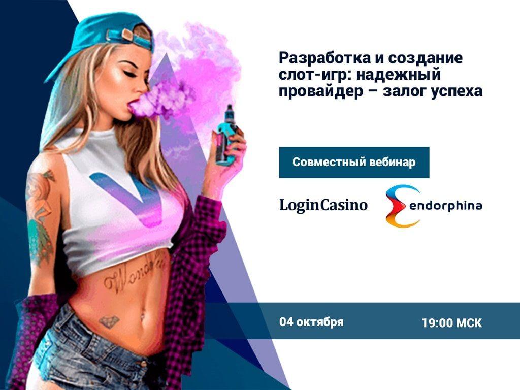 Login Casino проведет совместный вебинар с компанией Endorphina