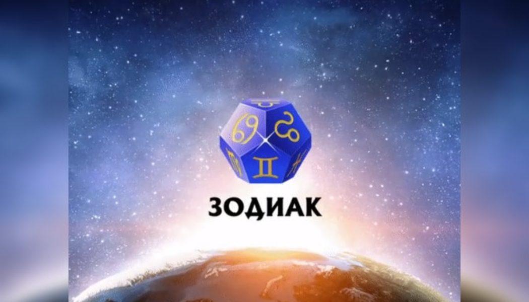 Лотерея «Зодиак»