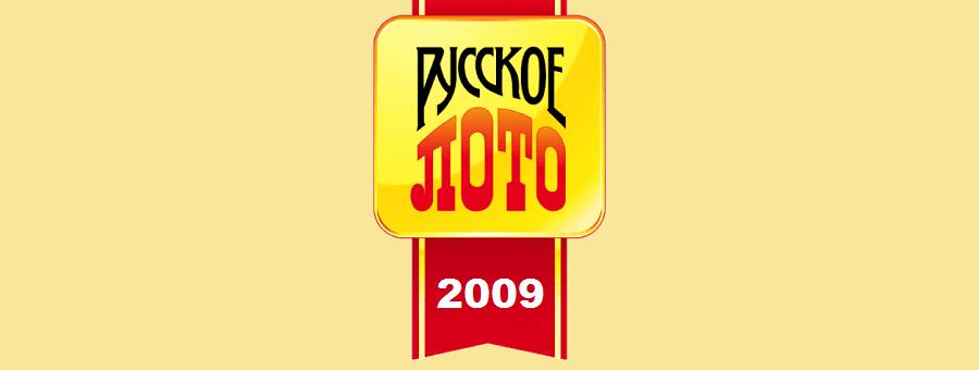 Русское лото, тиражная таблица за 2009 год (тиражи 743-794)