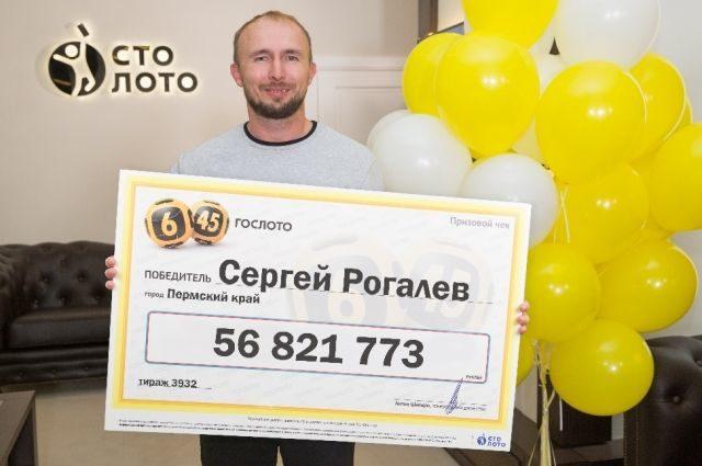 Сергей Рогалев, лотерейный миллионер из Чайковского