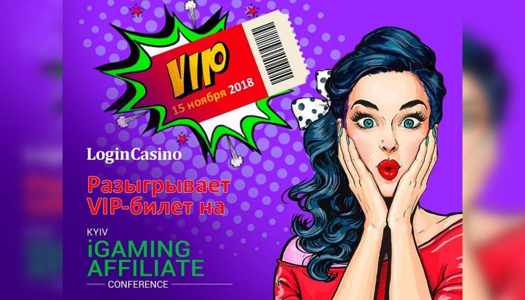Розыгрыш VIP-билета на Kyiv iGaming Affiliate Conference