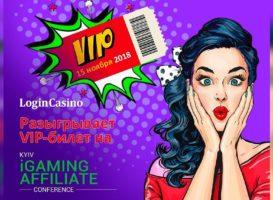 Розыгрыш VIP-билета на Kyiv iGaming Affiliate Conference