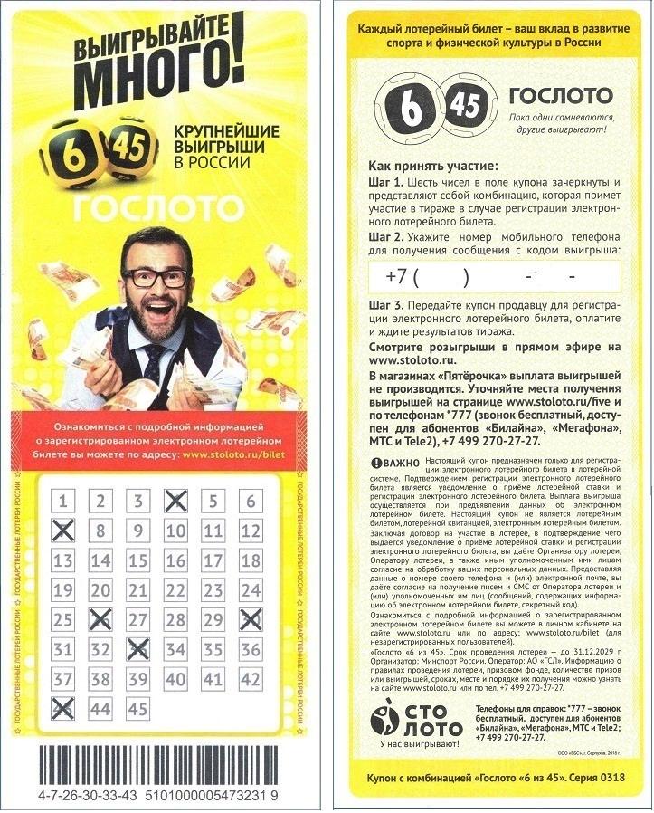 """Купоны для оформления лотерейных билетов Гослото """"6 из 45"""