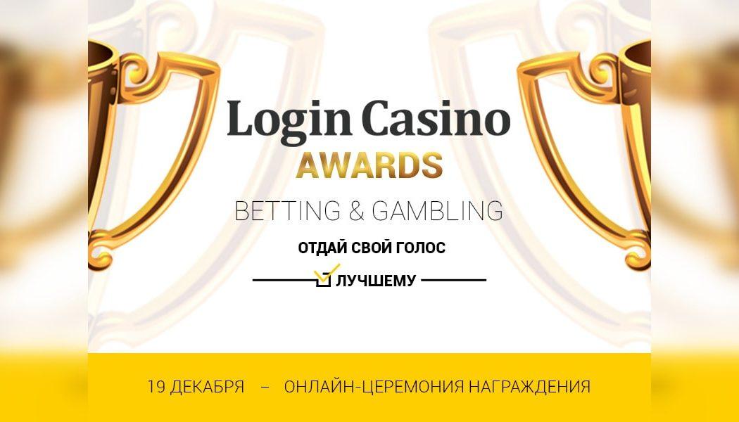 Борьба за лидерство в Login Casino Awards продолжается!