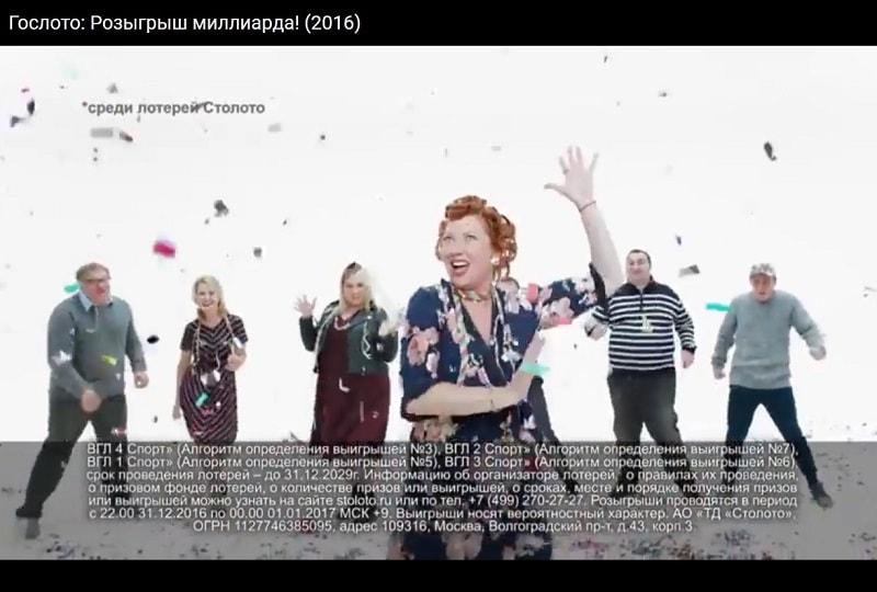 Скрин рекламного ролика - розыгрыш миллиарда 2016