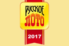 Русское лото, тиражная таблица за 2017 год (тиражи 1161-1211)