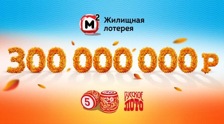 """Джекпоты """"Русское лото"""" и """"Жилищной лотереи"""""""