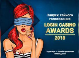 Результаты голосования Login Casino Awards закрываются от просмотра