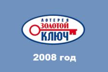 Золотой ключ, тиражная таблица за 2008 год (тиражи 492-543)