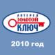 Золотой ключ, тиражная таблица за 2010 год (тиражи 596-647)