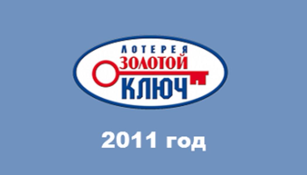 Золотой ключ, тиражная таблица за 2011 год (тиражи 648-700)