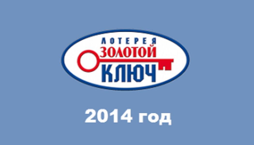 Золотой ключ, тиражная таблица за 2014 год (тиражи 805-856)