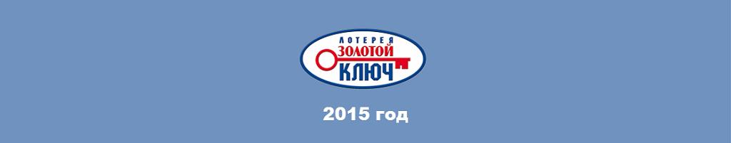 Золотой ключ, тиражная таблица за 2015 год (тиражи 857-879)
