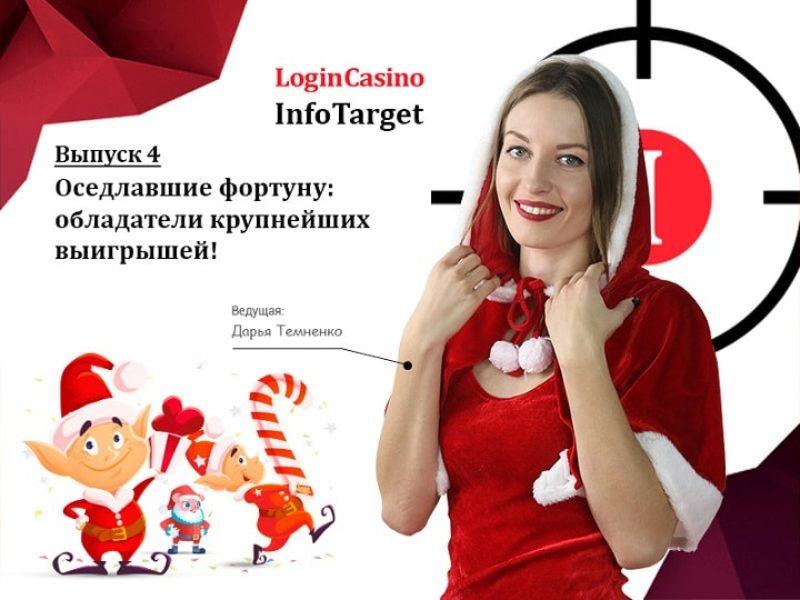 Создаем праздничное настроение вместе – новогодний выпуск InfoTarget!