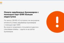 QIWI отключили оплату зарубежных букмекеров