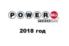 Лотерея PowerBall, 2018 год