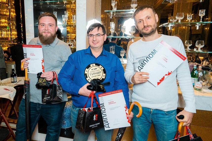 Победители покерного турнира среди СМИ