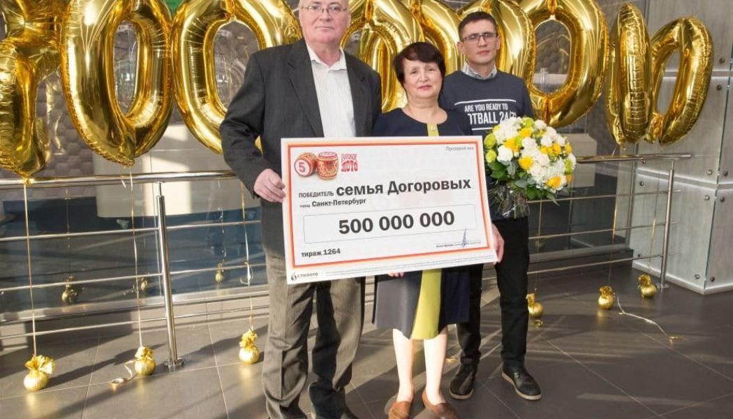 Обладатели второй половины миллиарда — супруги Догоровы из Санкт-Петербурга