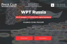World Poker Tour пройдет с 18 по 27 января в Казино Сочи
