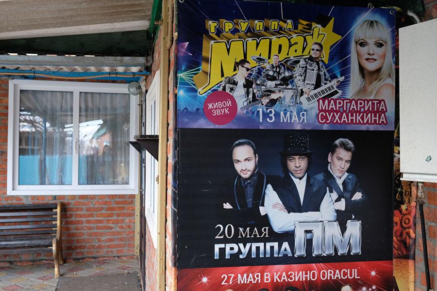 Двор Юлия Давиденко украшала афишами с выступлений звезд