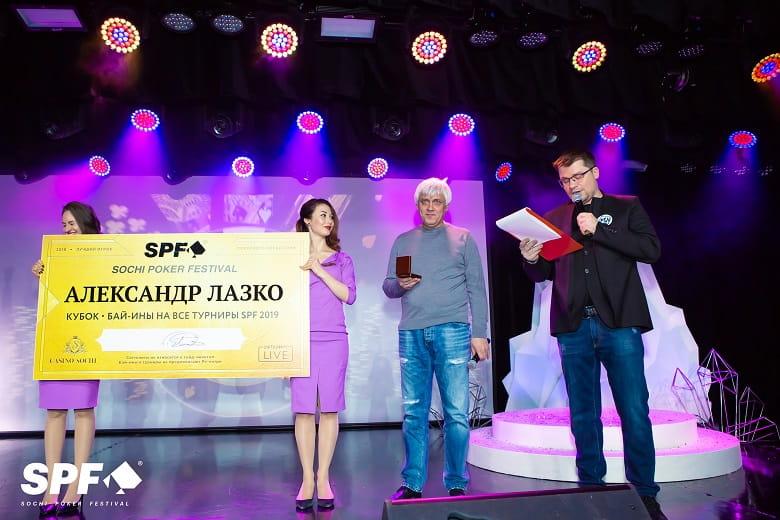 Награждение Александра Лазко