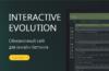 Rub90 — обновления игрового сайта для онлайн-беттинга