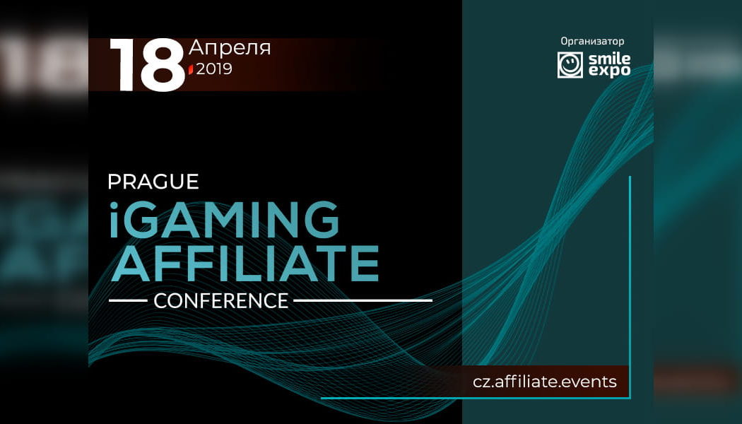 Спикеры Prague iGaming Affiliate Conference