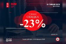 Russian Gaming Week: в честь Дня защитника Отечества скидка на билеты 23%