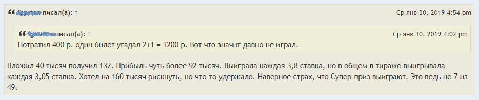 Пример обсуждения на профильном форуме.