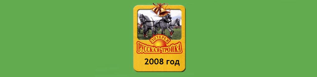 Русская тройка, тиражная таблица за 2008 год (тиражи 23-74)