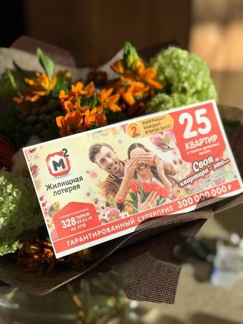 Билет праздничного тиража (№ 328) Жилищной лотереи