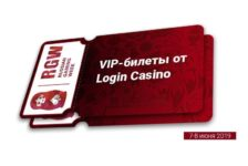 Login Casino дарит 2 VIP-билета на RGW